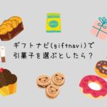 ギフトナビ(giftnavi)で 引菓子を選ぶとしたら?