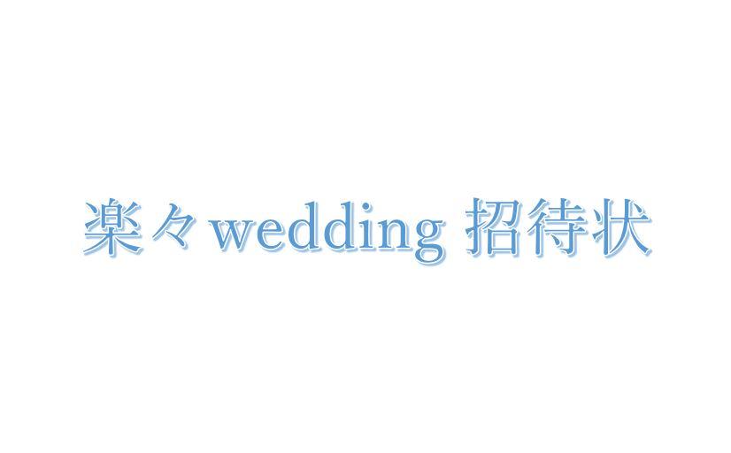WEB招待状を比較!!それぞれのメリット・デメリット 楽々Wedding招待状