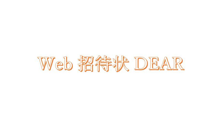 WEB招待状を比較!!それぞれのメリット・デメリット WEB招待状DEAR