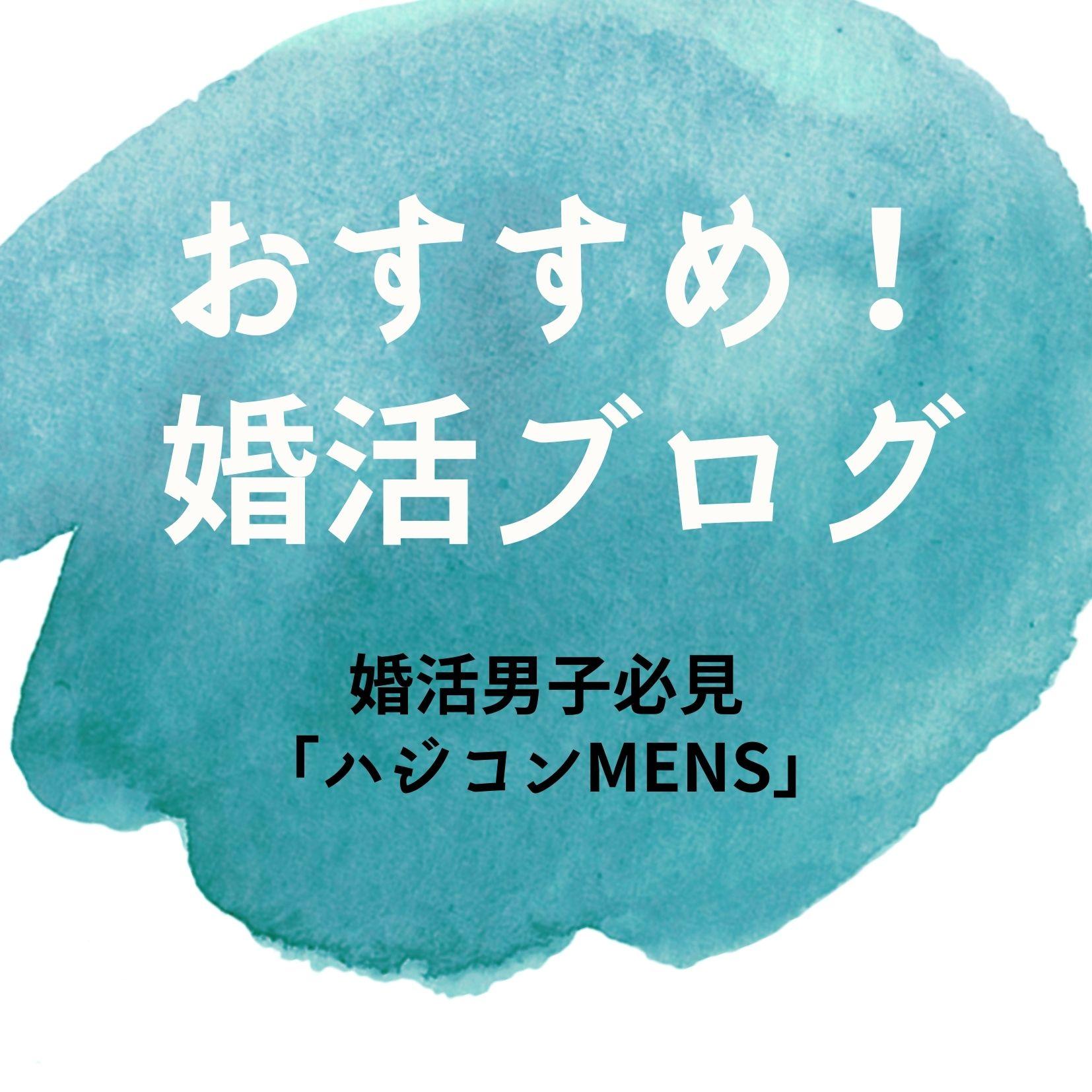 おすすめ!婚活ブログ「ハジコンMENS」