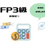 FP3級取得のための基本知識 FP3級取得体験記①