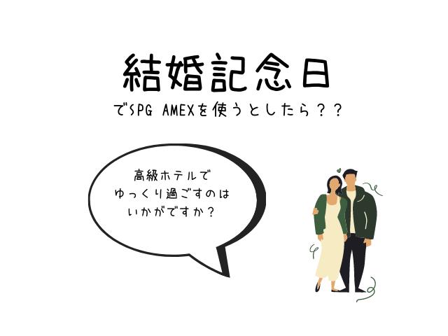 結婚式の準備でやっておけばよかったクレジットカード節約術【SPG AMEX 】