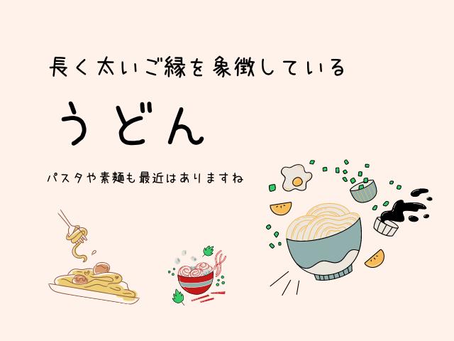 ギフトナビ(giftnavi)で縁起物 を選ぶとしたら? ギフトナビの麺類の縁起物