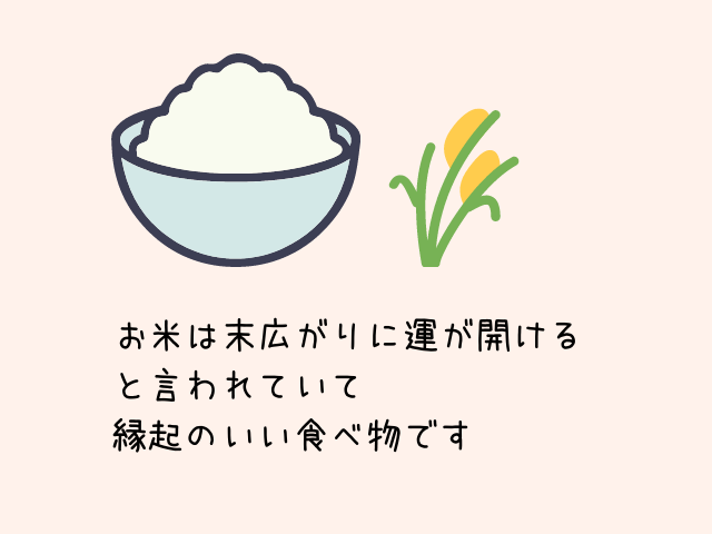 ギフトナビ(giftnavi)で縁起物 を選ぶとしたら? ギフトナビのお米の縁起物
