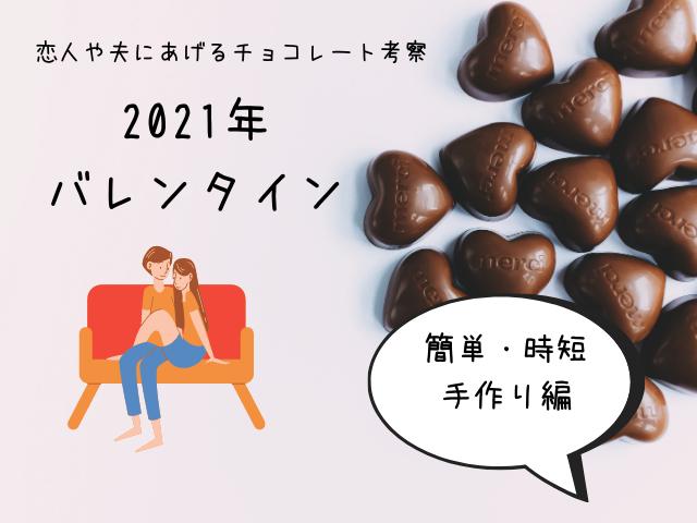 人や夫にあげるチョコレート考察【2021年バレンタイン】