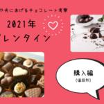 恋人や夫にあげるチョコレート考察【2021年バレンタイン②】