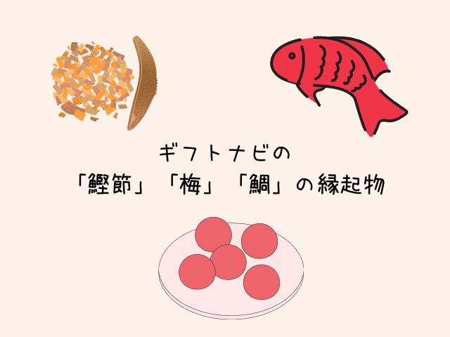 ギフトナビ(giftnavi)で縁起物 を選ぶとしたら? ギフトナビの「鰹節」「梅」「鯛」の縁起物