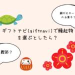 ギフトナビ(giftnavi)で縁起物 を選ぶとしたら?