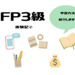 FP3級取得のための基本知識 FP3級取得体験記② 学習方法紹介します
