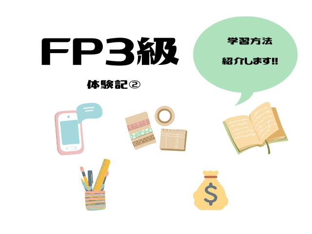 FP3級取得のための学習方法 FP3級取得体験記②