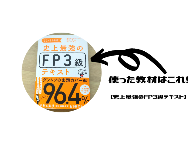 FP3級取得のための基本知識 FP3級取得体験記② 使用テキスト