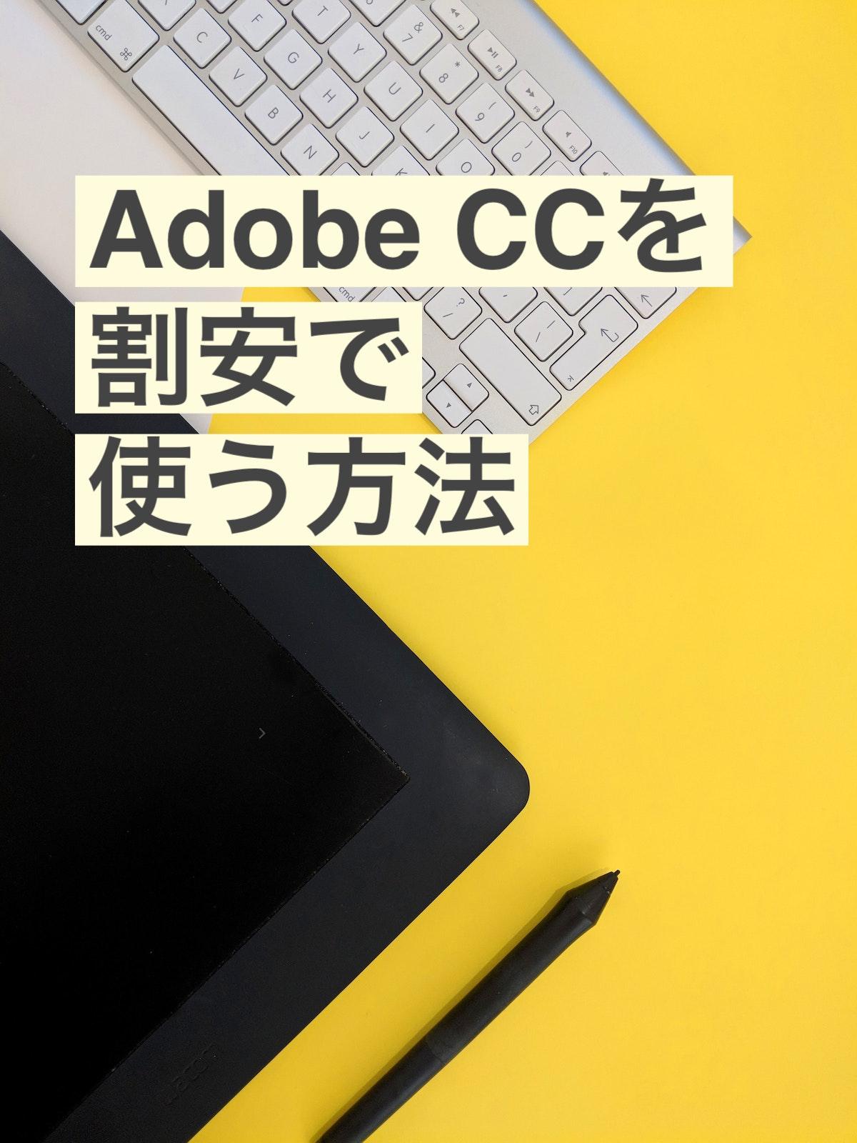 AdobeCCを割安で使う方法