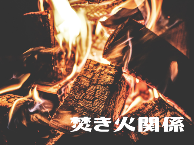 焚き火関係