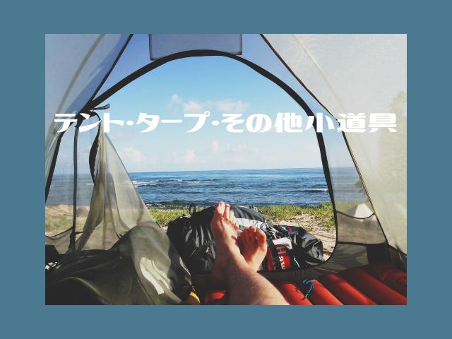 テント・タープ・その他小道具