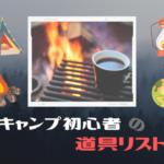 キャンプ初心者の道具リスト【低コストではじめよう!】
