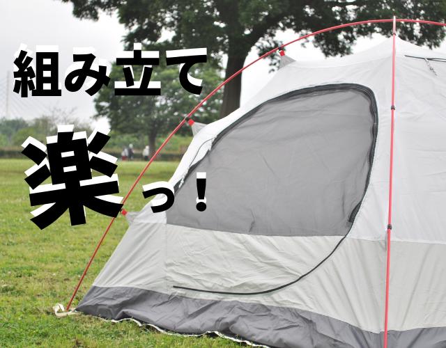 FIELDOOR フィールドキャンプドーム200 組み立て楽っ!