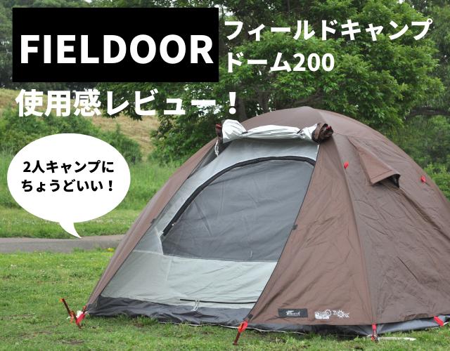FIELDOOR フィールドキャンプドーム200
