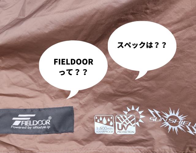 FIELDOOR フィールドキャンプドーム200 機能