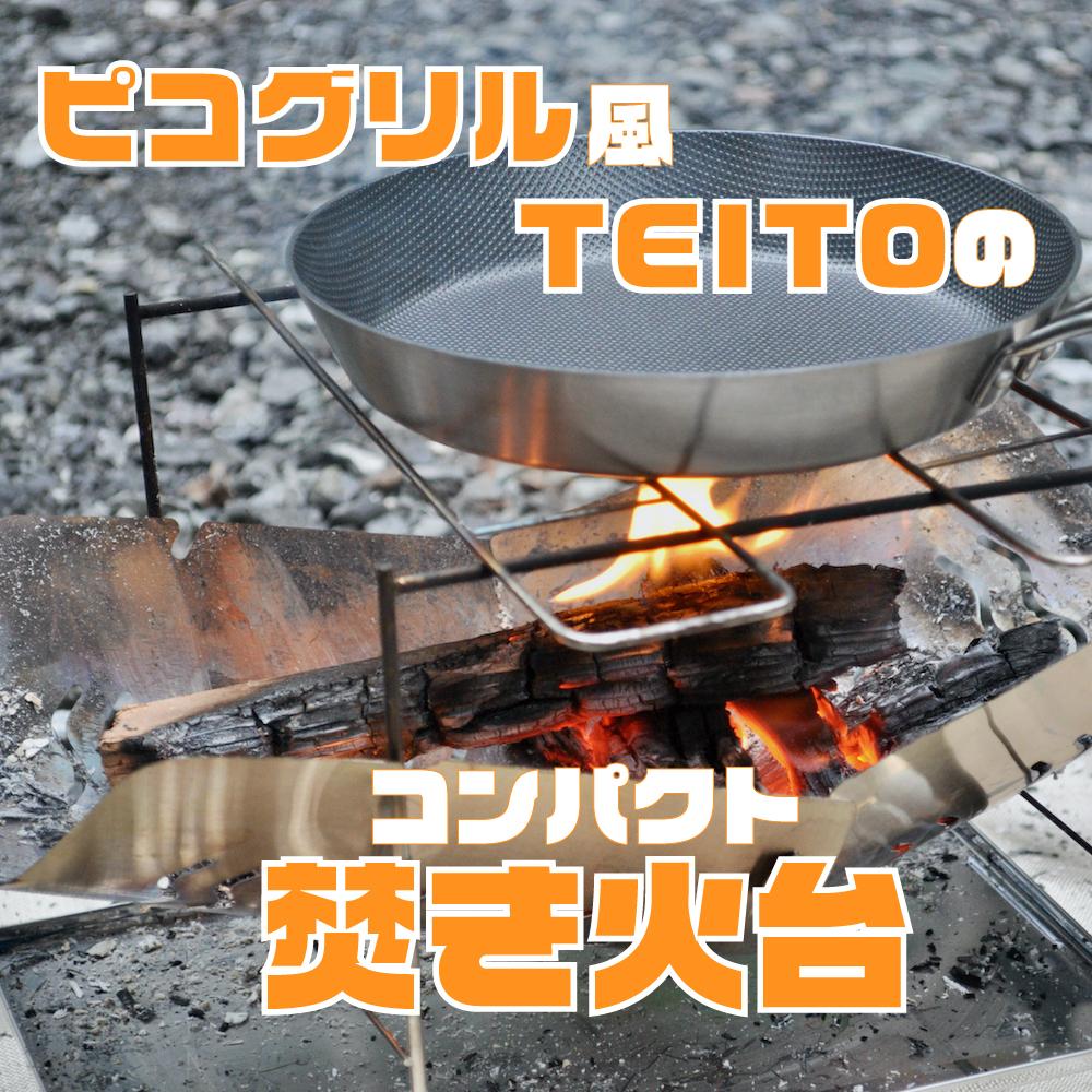 """ピコグリル風teito焚き火台"""""""