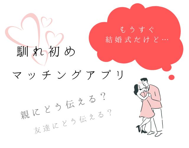 マッチングアプリで結婚!馴れ初めの説明方法教えます!【実体験あり】