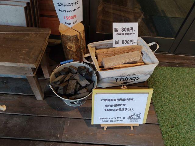 喜多川キャンピングベース 売店