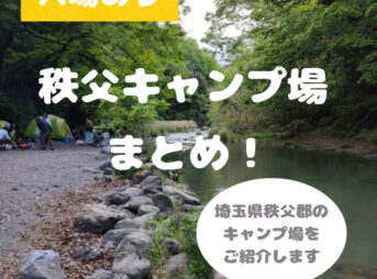 秩父のキャンプ場まとめ!埼玉県秩父市【関東キャンプ場】2